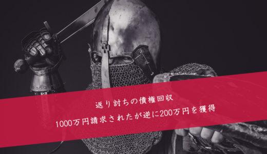 解決事例:返り討ちの債権回収 1000万円請求されたが逆に200万円の債権回収に成功