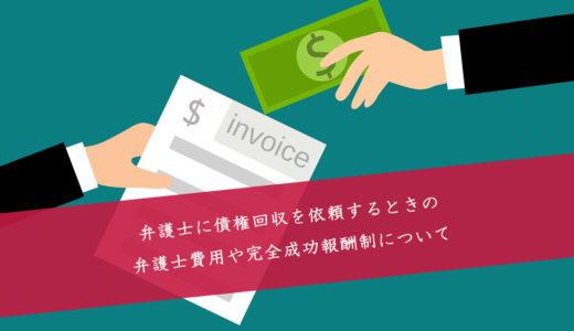 弁護士に債権回収を依頼するときの弁護士費用や完全成功報酬制について