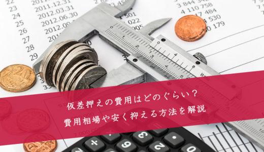 仮差押え費用はどの程度かかるの?相場や安く抑える3つの方法