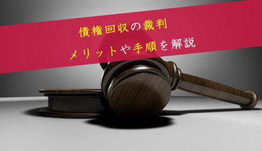 債権回収の裁判(民事訴訟)についてメリット、流れ、手順等の全知識を解説